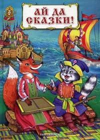 Ай да сказки! аудиокниги 1с паблишинг аудиокнига коллекция русских народных сказок