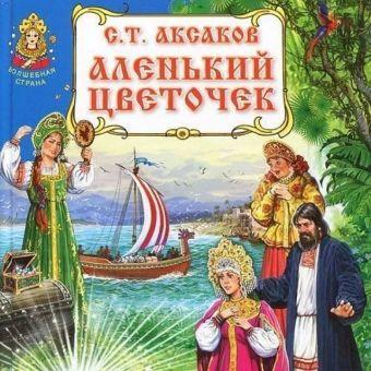 Аленький цветочек Аксаков Сергей Тимофеевич
