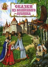 Сказки из волшебного лукошка сказки из лукошка