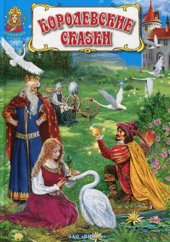 Королевские сказки Гримм Якоб и Вильгельм, Андерсен Ханс Кристиан, Лабулэ Эдуард-Рене Лефевр де