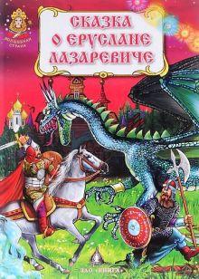 Сказка о Еруслане Лазаревиче