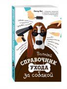 - Полный справочник ухода за собакой' обложка книги