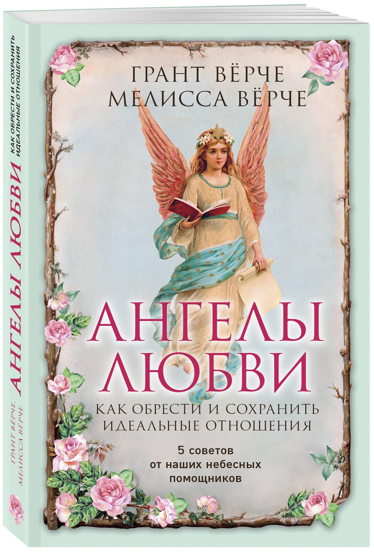 Грант Вёрче, Мелисса Вёрче Ангелы любви. Как обрести и сохранить идеальные отношения