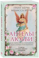 Грант Вёрче, Мелисса Вёрче - Ангелы любви. Как обрести и сохранить идеальные отношения' обложка книги