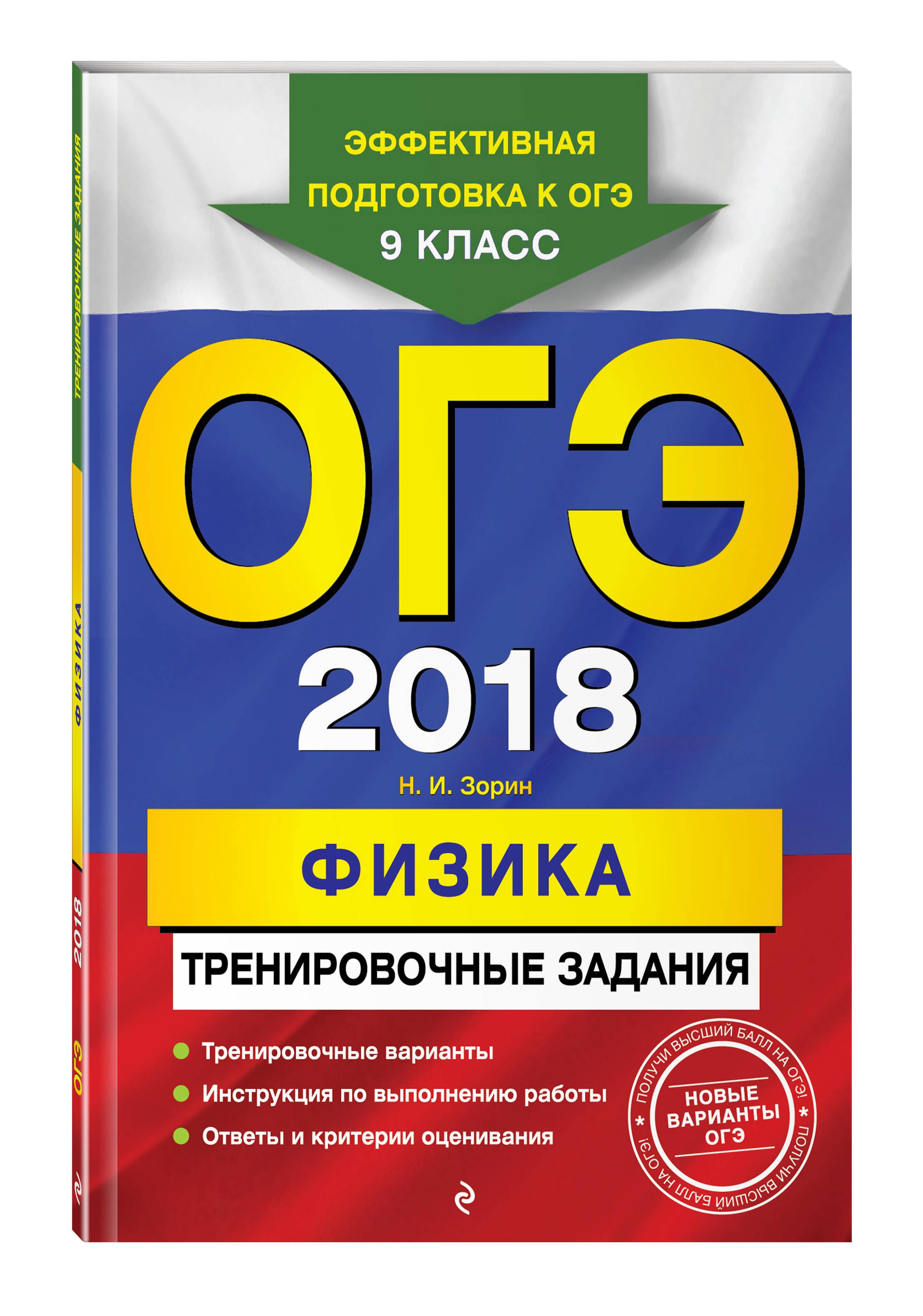 Зорин Н.И. ОГЭ-2018. Физика: тренировочные задания