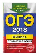 Зорин Н.И. - ОГЭ-2018. Физика: тренировочные задания' обложка книги