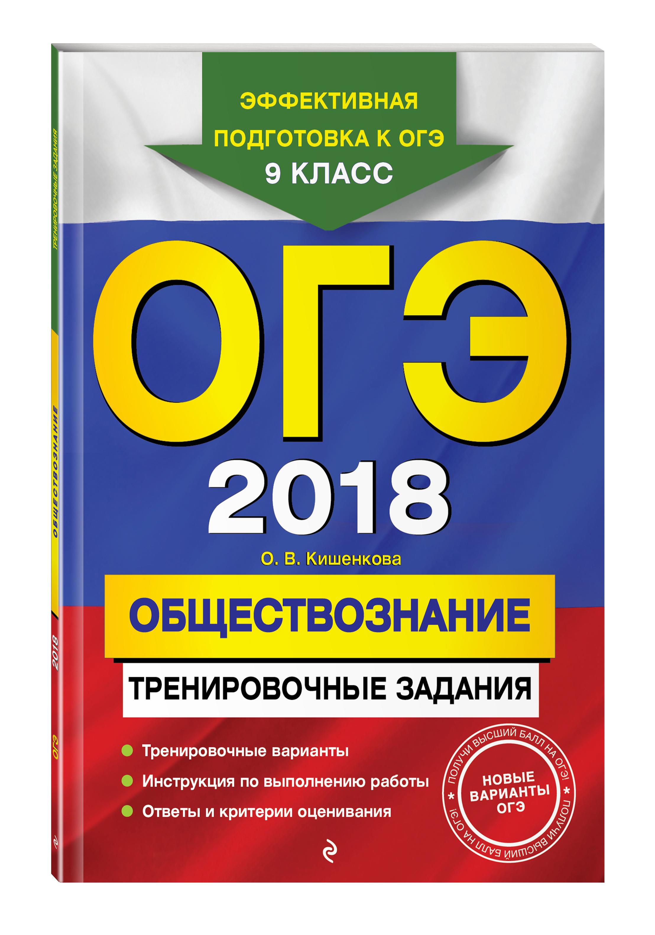 ОГЭ-2018. Обществознание: тренировочные задания ( Кишенкова О.В.  )