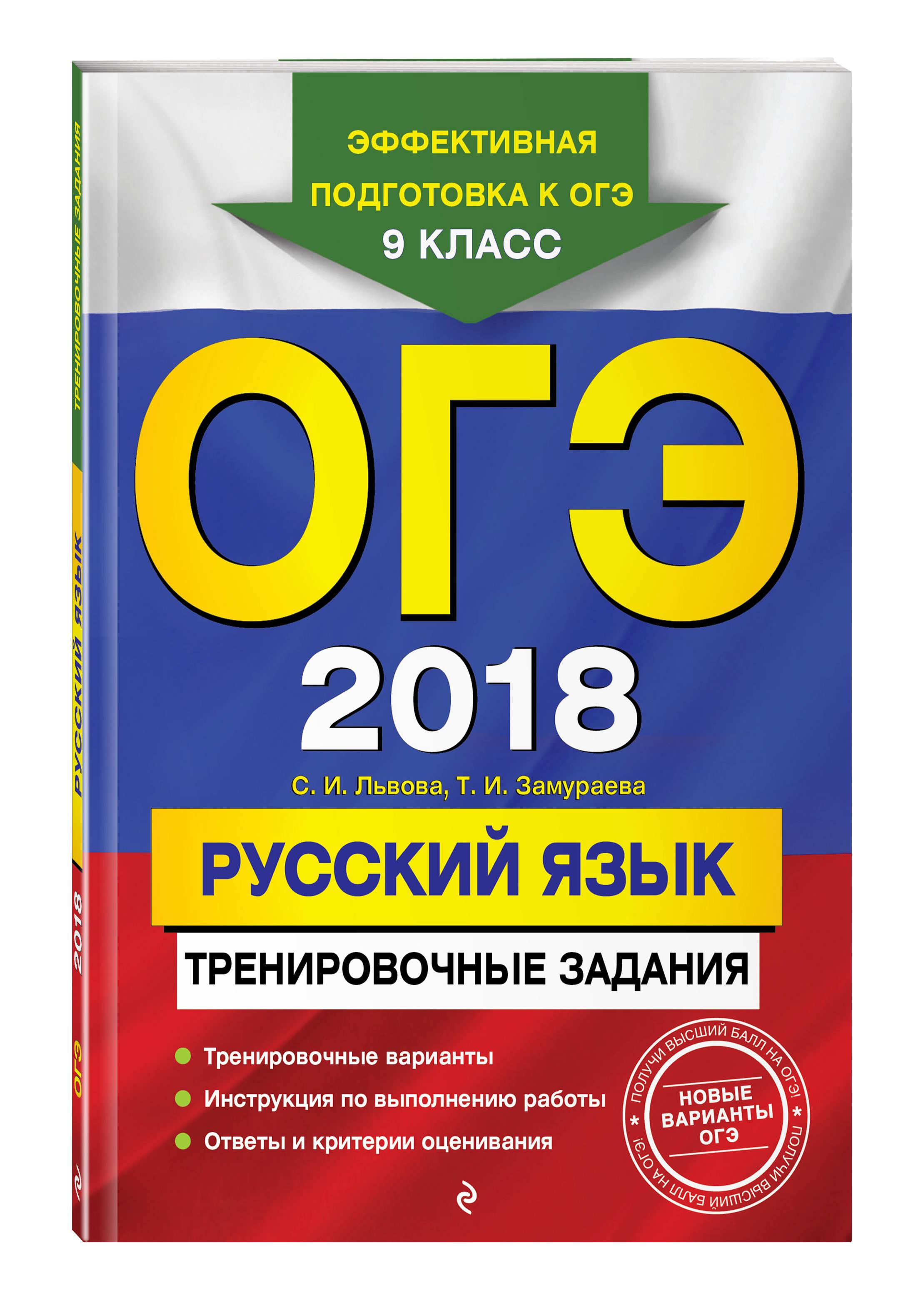 ОГЭ-2018. Русский язык: тренировочные задания от book24.ru