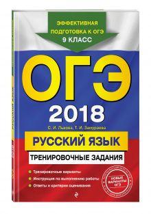 ОГЭ-2018. Русский язык: тренировочные задания