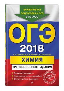 ОГЭ-2018. Химия: тренировочные задания