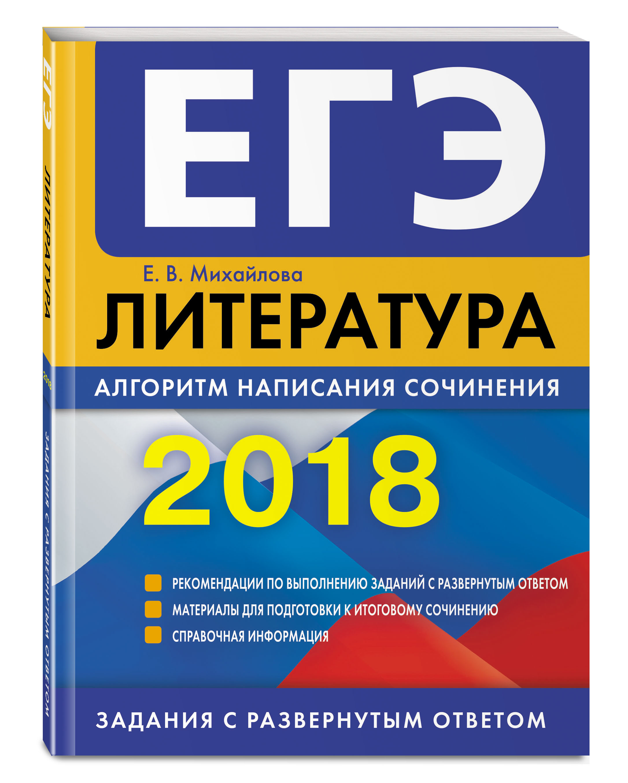 ЕГЭ-2018. Литература. Алгоритм написания сочинения