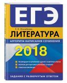 Михайлова Е.В. - ЕГЭ-2018. Литература. Алгоритм написания сочинения' обложка книги