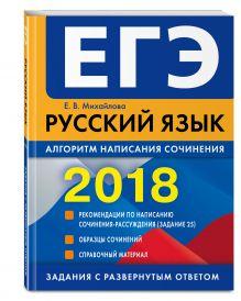 ЕГЭ-2018. Русский язык. Алгоритм написания сочинения
