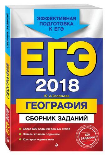 ЕГЭ-2018. География. Сборник заданий Соловьева Ю.А.
