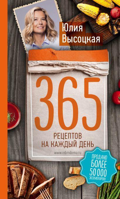 365 рецептов на каждый день - фото 1