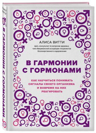 Алиса Витти - В гармонии с гормонами. Как научиться понимать сигналы своего организма и вовремя на них реагировать обложка книги