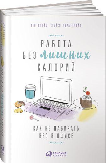 Ллойд К.,Ллойд С. - Работа без лишних калорий: Как не набирать вес в офисе обложка книги