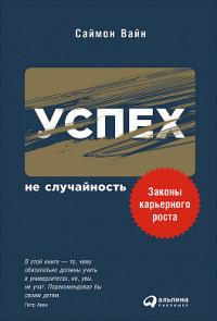 Вайн С. - Успех — не случайность: Законы карьерного роста обложка книги