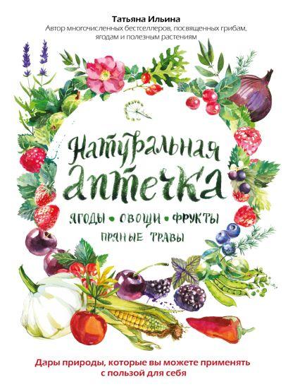 Натуральная аптечка. Ягоды, овощи, фрукты, пряные травы - фото 1