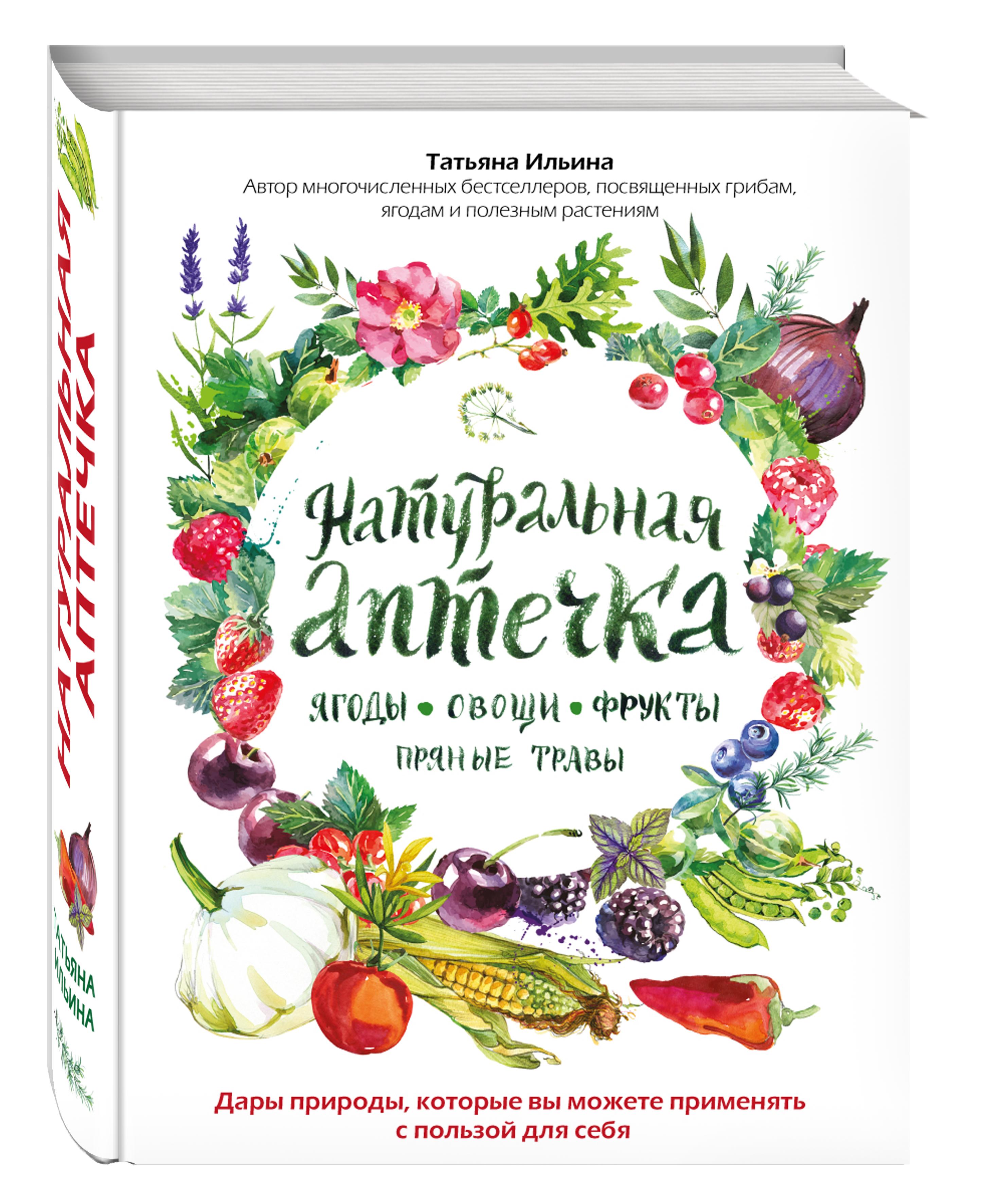 Натуральная аптечка. Ягоды, овощи, фрукты, пряные травы
