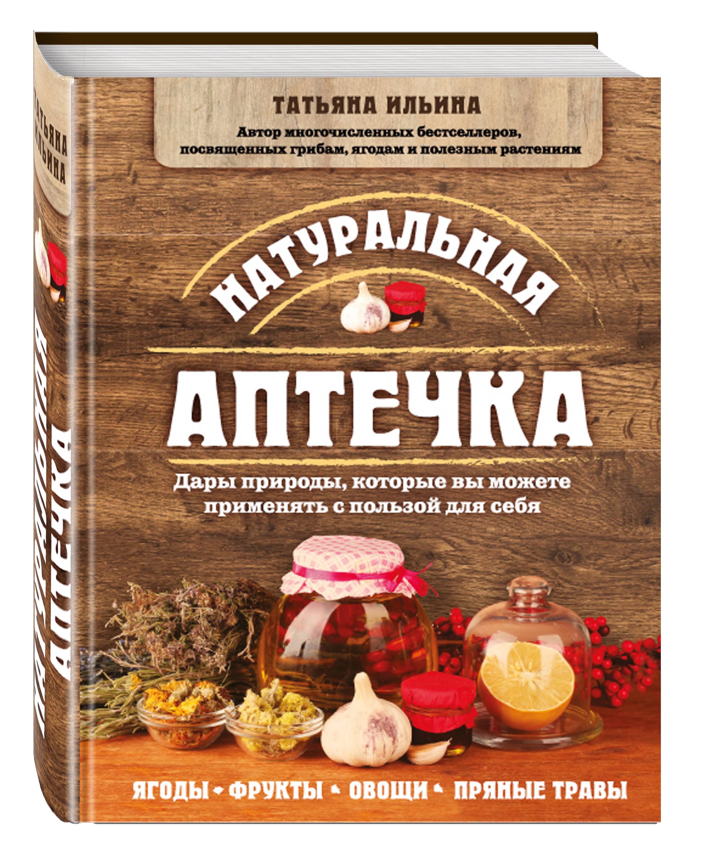 Татьяна Ильина Натуральная аптечка. Дары природы, которые вы можете применять с пользой для себя