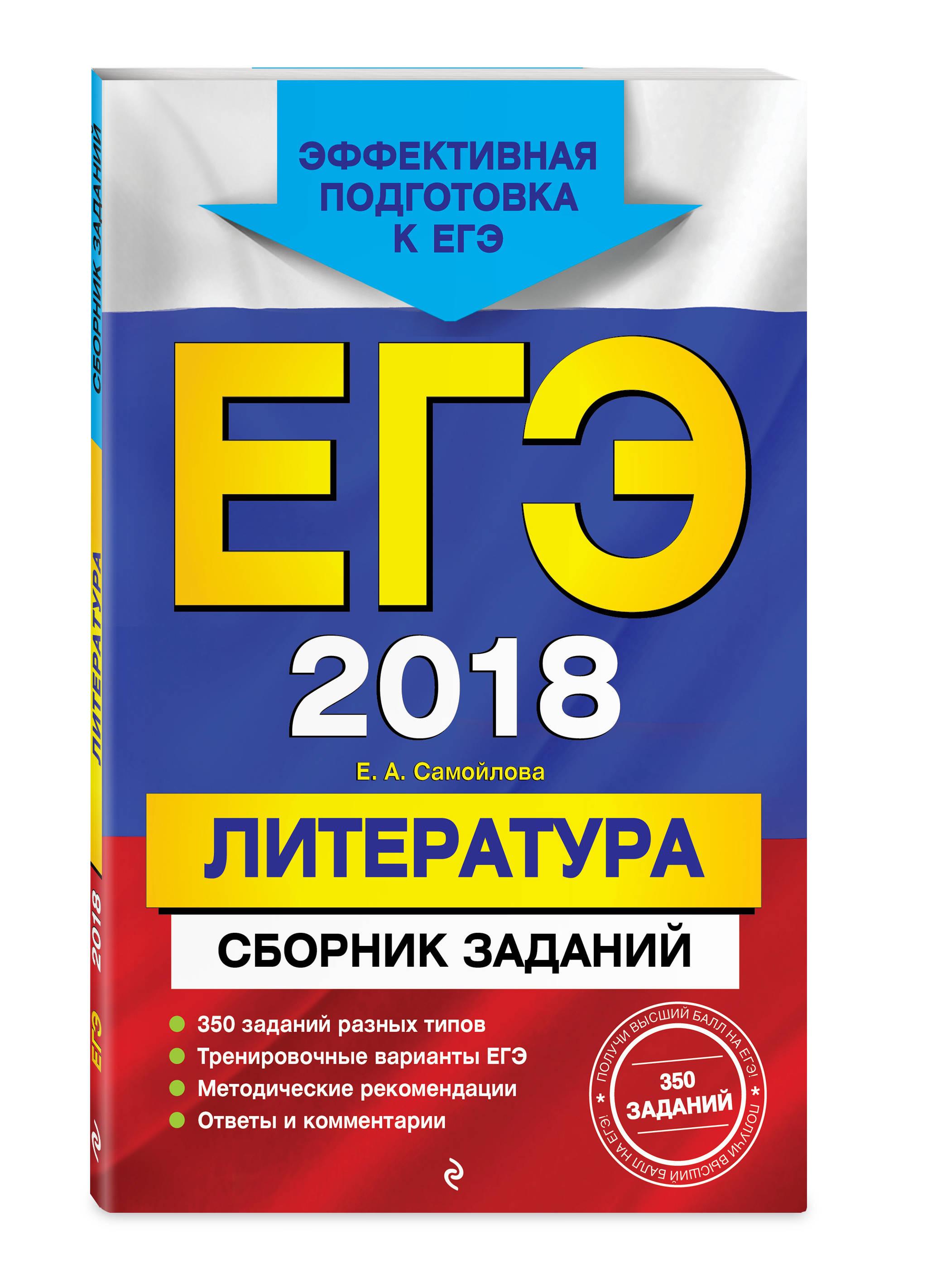 Самойлова Е.А. ЕГЭ-2018. Литература. Сборник заданий самойлова е егэ 2011 литература репетитор