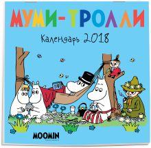 Муми-тролли. Календарь настенный на 2018 год (Арте)