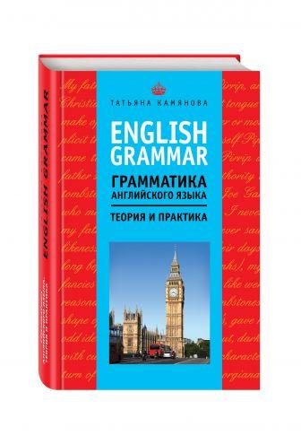 Камянова Т.Г. - English Grammar. Грамматика английского языка: теория и практика обложка книги