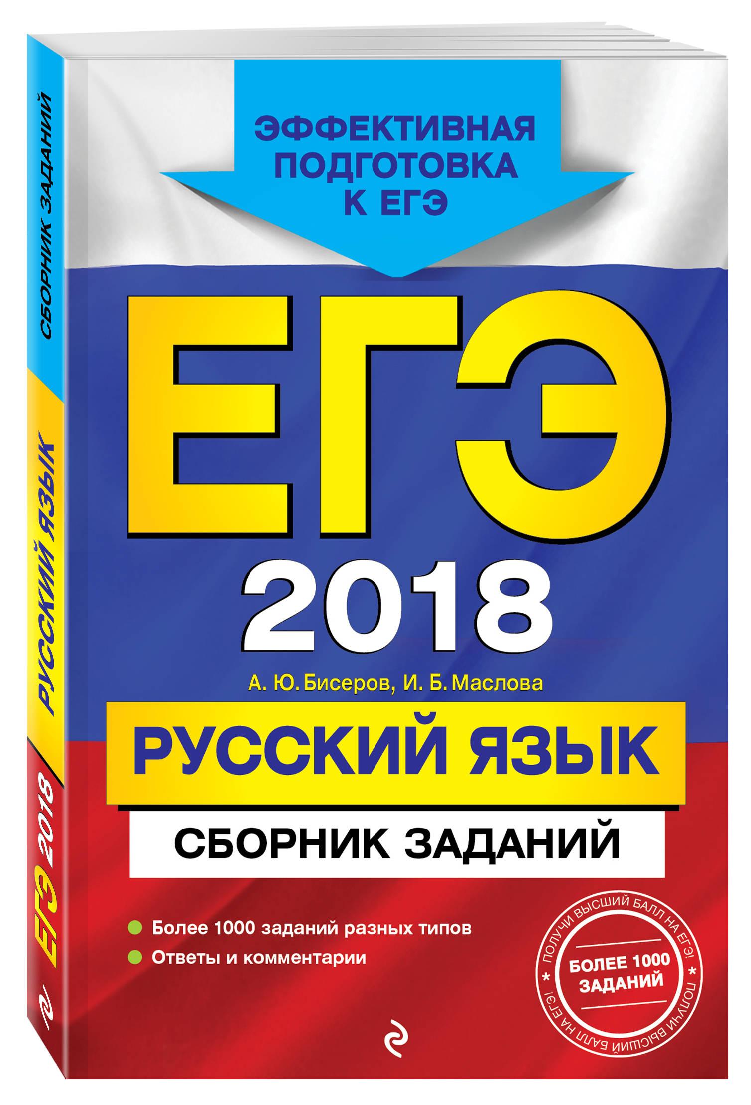 Бисеров А.Ю., Маслова И.Б. ЕГЭ-2018. Русский язык. Сборник заданий