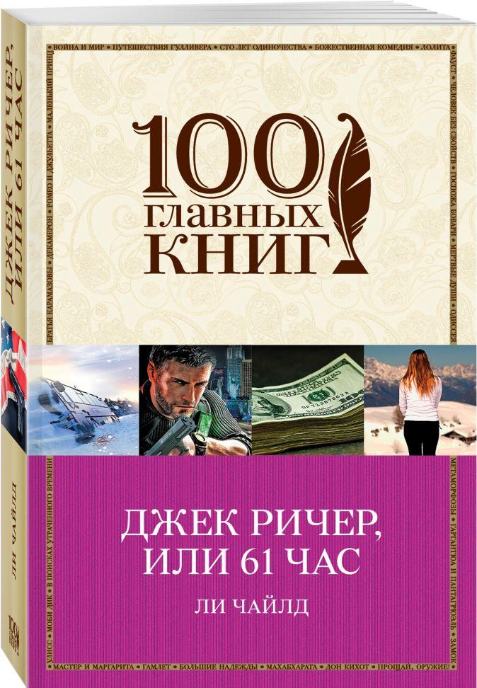 Ли Чайлд - Джек Ричер, или 61 час обложка книги