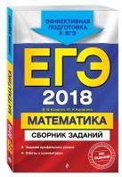 Кочагин В.В., Кочагина М.Н. - ЕГЭ-2018. Математика. Сборник заданий' обложка книги