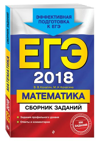ЕГЭ-2018. Математика. Сборник заданий Кочагин В.В., Кочагина М.Н.