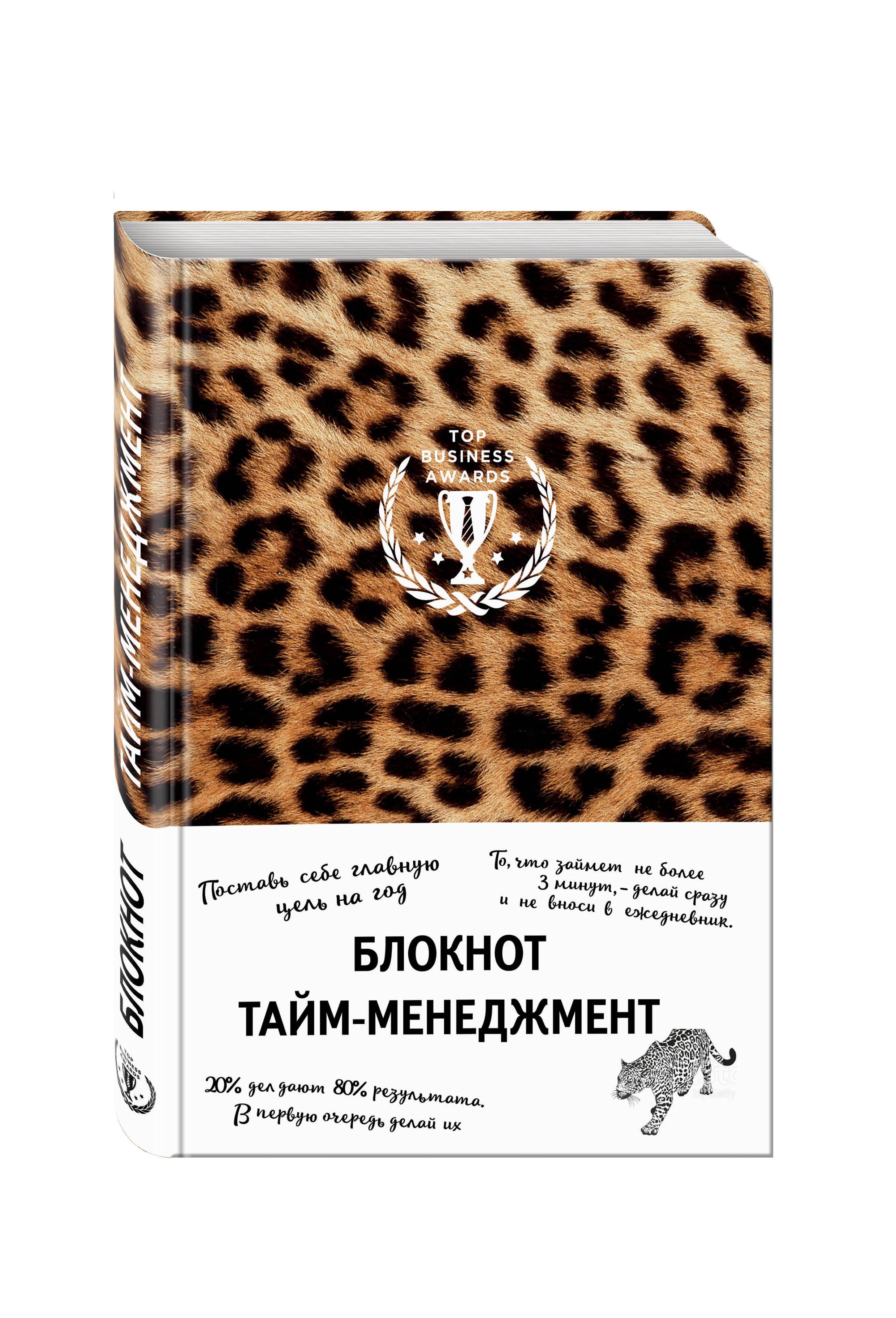 Блокнот. Тайм-менеджмент (леопард) тайм менеджмент в два счета