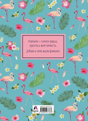 Блокнот-планнер. Mindfulness. Фламинго (формат А4, на скобе, голубая обложка) (Арте)