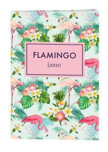 Блокнот. Mindfulness. Фламинго (формат А5, на скобе, фламинго в тропиках) (Арте)