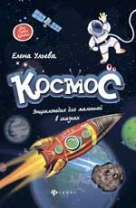 Космос: энциклопедия для малышей в сказках Ульева Е.