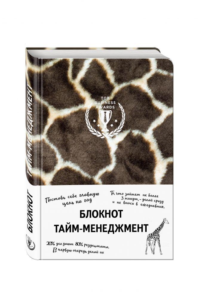 Золин П.О. - Блокнот. Тайм-менеджмент (жираф) обложка книги