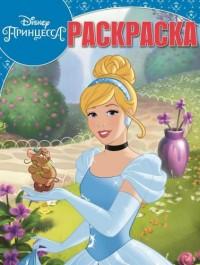 Принцессы Disney. РК № 17021. Волшебная раскраска.