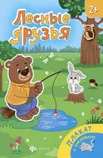 Лесные друзья: книжка-плакат - фото 1