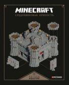 Средневековая крепость. Minecraft