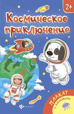 Космическое приключение: книжка-плакат - фото 1