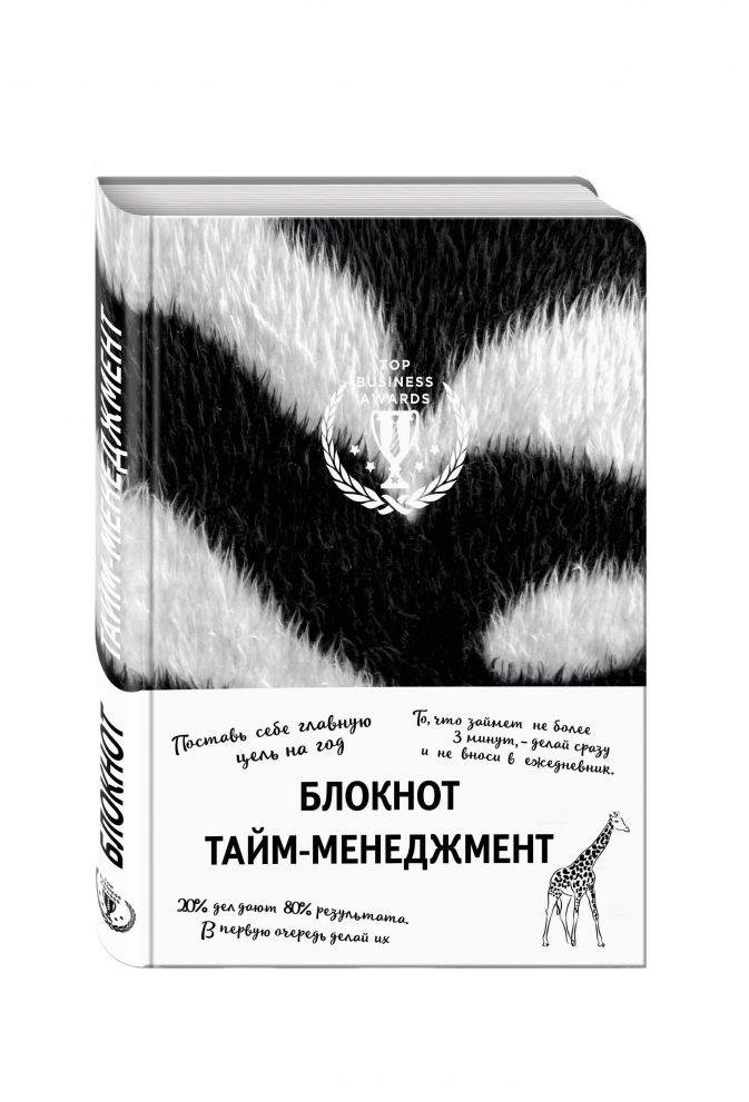 Блокнот. Тайм-менеджмент (зебра)
