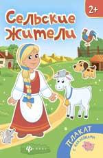Сельские жители: книжка-плакат
