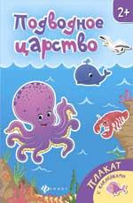 Подводное царство: книжка-плакат - фото 1