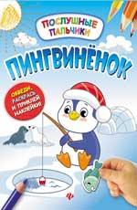 Пингвиненок:развивающая книжка с наклейками Половинкина И.