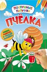 Пчелка:развивающая книжка с наклейками Половинкина И.