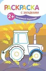 Полезный транспорт: книжка-раскраска