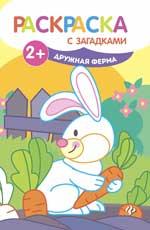 Дружная ферма: книжка-раскраска - фото 1