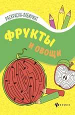 Фрукты и овощи:книжка-раскраска - фото 1