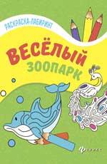 Веселый зоопарк:книжка-раскраска